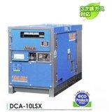 デンヨーDCA-10LSX:防音型ディーゼル発電機(単相)